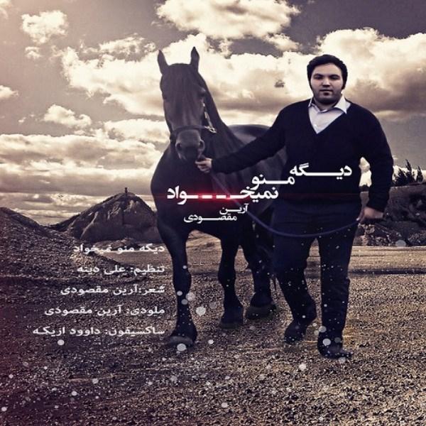 Arian Maghsoudi - Dige Mano Nemikhad