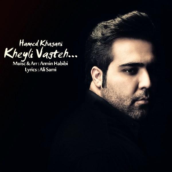 Hamed Khagani - Kheyli Vagteh