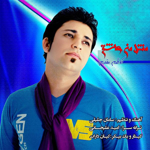 Kazem Moghaddam - Mesle Man Ashegh