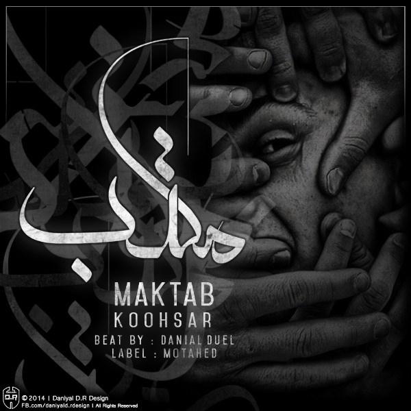 Koohsar - Maktab
