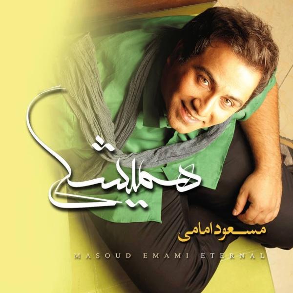 Masoud Emami - Delvapasi