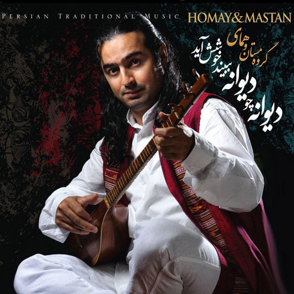 Mastan and Homay - Avaz (Santoor)