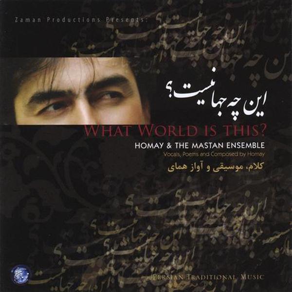 Mastan and Homay - Az Badeh Madhoosham Konid