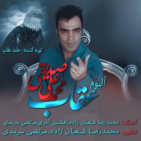 Mohammad Ali Seddighi - Hagh Dari (Ft. Morteza Sarmadi)