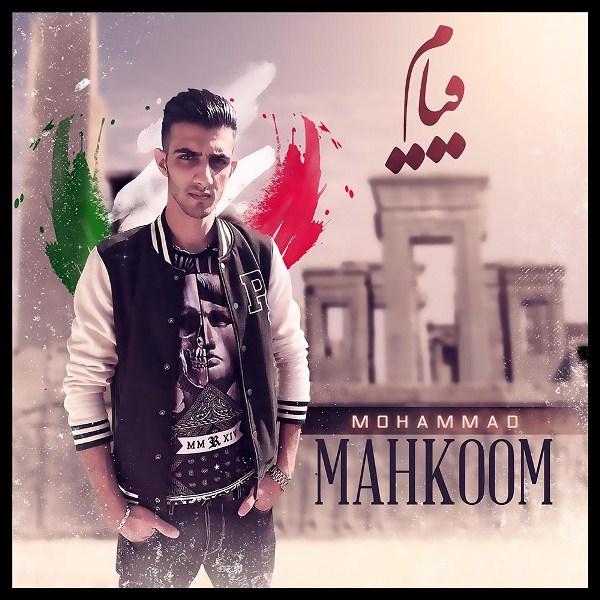Mohammad Mahkoom - Ghiam
