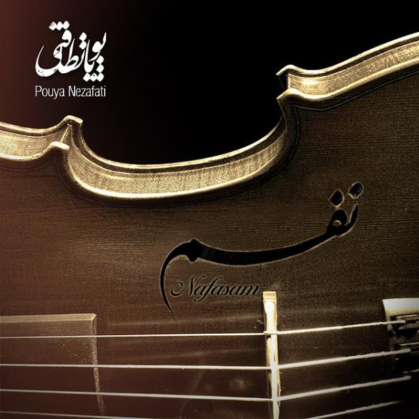 Pouya Nezafati - Nafasam