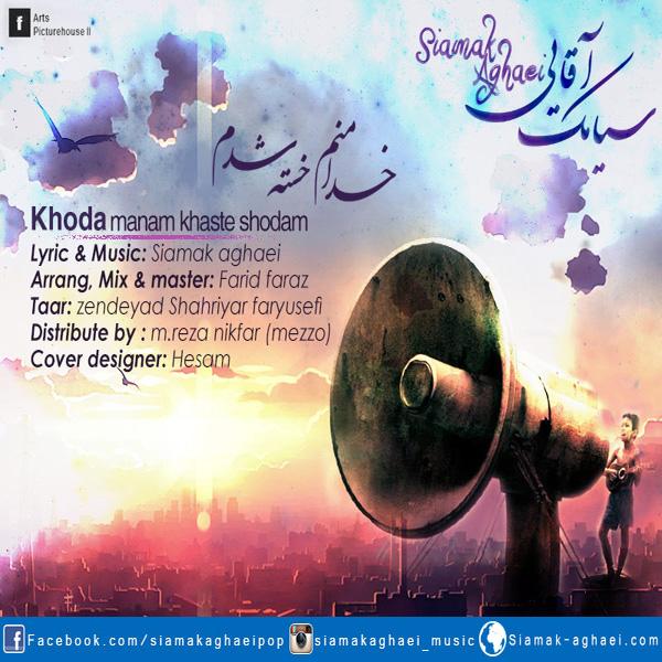 Siamak Aghaei - Khoda Manam Khaste Shodam