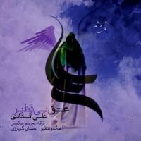 Ali-Aghadadi-Eshghe-Bi-Nazir
