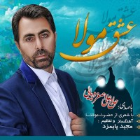 Ali-Asghar-Daryae-Eshghe-Mola