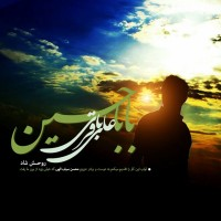 Ali-Bagheri-Baba-Hossein