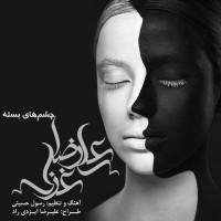Alireza-Cheshmaye-Baste-(Ft-Ghazal-Saadi)