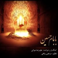 Alireza-Javani-Babam-Hossein