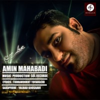 Amin-Mahabadi-Atre-Man