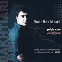 Amir-Bakhtiari-Hame-Donyamo-Soozoondi