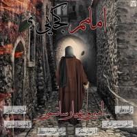 Amir-Hossein-Zadeh-Emamam-Kojaei-(Ft-Mahyar-Sansoor)