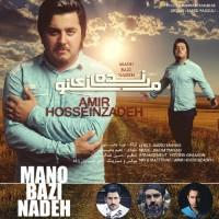 Amir-HosseinZadeh-Mano-Bazi-Nade