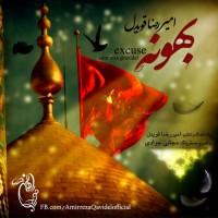 Amir-Reza-Qavidel-Bahoneh