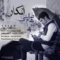 Amir-Roham-Talebi-Enkar