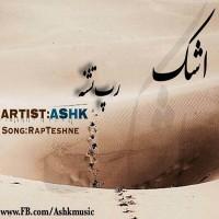 Ashk-Rapteshneh