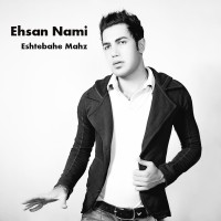 Ehsan-Nami-Eshtebahe-Mahz