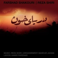 Farshad-Shakouri-Daryaye-Khoon-(Ft-Reza-Shiri)