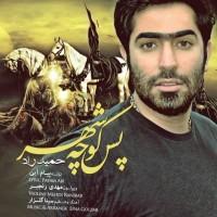Hamid-Raad-Pas-Koocheye-Shahr