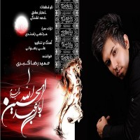 Hamid-Reza-Akbari-Etebare-Eshgh