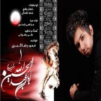 Hamid-Reza-Akbari-Gheseye-Teshnegi