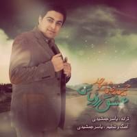 Hamid-Reza-Movahed-Eshghe-Royaei