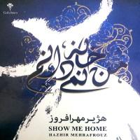 Hazhir-Mehrafrouz-Man-Khane-Nemidanam