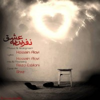 Hossein-Alavi-Nefrin-Be-Eshgh