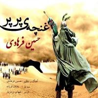 Hossein-Farhadi-Ghoncheye-Parpar