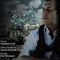 Hossein-Najafi-Baroone-Bedoone-Moghe
