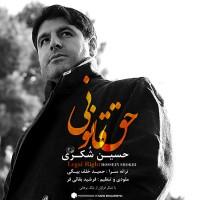 Hossein-Shokri-Haghe-Ghanooni