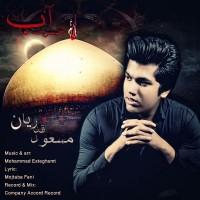 Masoud-Ghadrian-Hasrate-Ab
