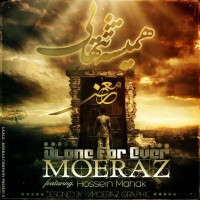 Moeraz_Hossein-Mahak-Hamishe-Tanhaee