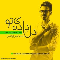 Mohamad-Amin-Ebrahimi-Deldadeye-To