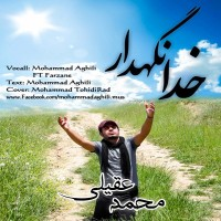 Mohammad-Aghili-Khoda-Negahdar-(Ft-Farzane)