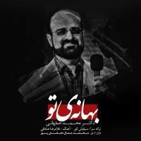 Mohammad-Esfahani-Bahaneye-To