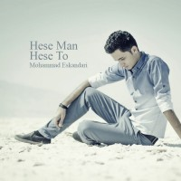 Mohammad-Eskandari-Hese-Man-Hese-To