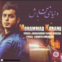 Mohammad-Karami-Donyaye-Man-Bash