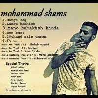 Mohammad-Shams-Lange-Hashish