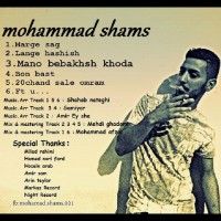 Mohammad-Shams-Marge-Sag