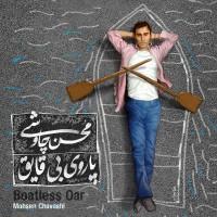 Mohsen-Chavoshi-Yousef