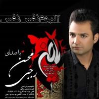 Mohsen-Rajabi-Gereftaram-Man