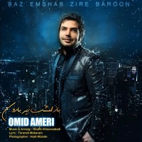 Omid-Ameri-Baz-Emshab-Zire-Baroon