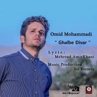 Omid-Mohammadi-Ghalbe-Divar