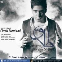 Omid-Sarebani-Talagh