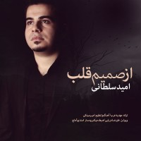 Omid-Soltani-Az-Samime-Ghalb
