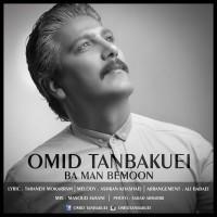 Omid-Tanbakuei-Ba-Man-Bemoon